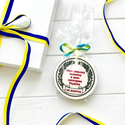 "Медаль ""Справжньому чоловіку в День Захисника України"". Подарки коллегам"