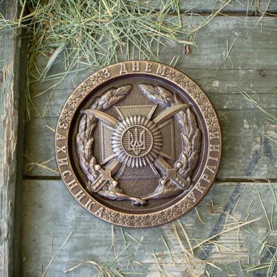 """Большая Медаль """"С Днем Защитника Украины"""""""