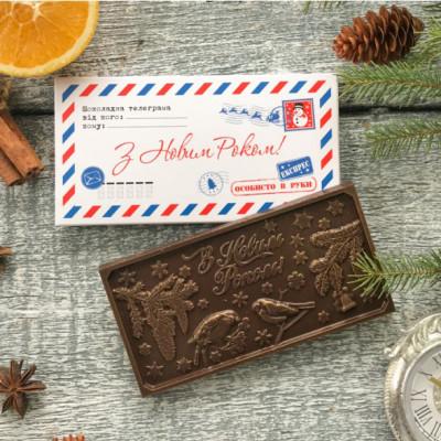 Шоколадная телеграмма в подарок к Новому году