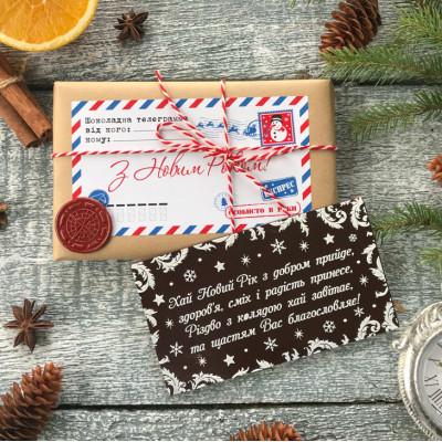 Шоколадная телеграмма с вашим поздравлением на шоколаде. Новогодние корпоративные подарки