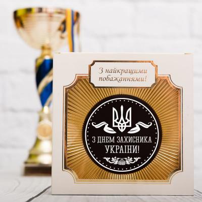 """Медаль """"С Днем Защитника Украины"""". Подарки мужчинам"""