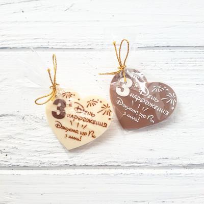 Нам 3. Сладкие сердечки для гостей дня рождения ребенка