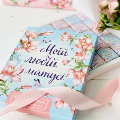Подарок для мамы Шоколадные пожелания для Мамы